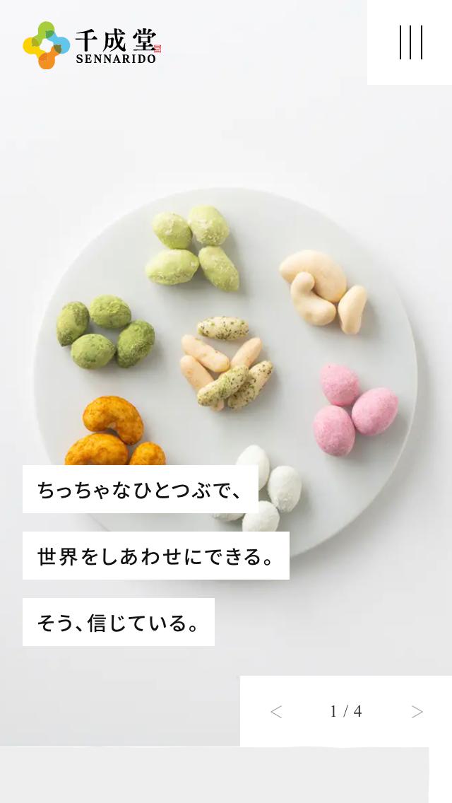 千成堂サイトのスマートフォン表示