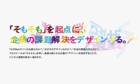 ブランドリニューアル徹底解説【Webサイト編】