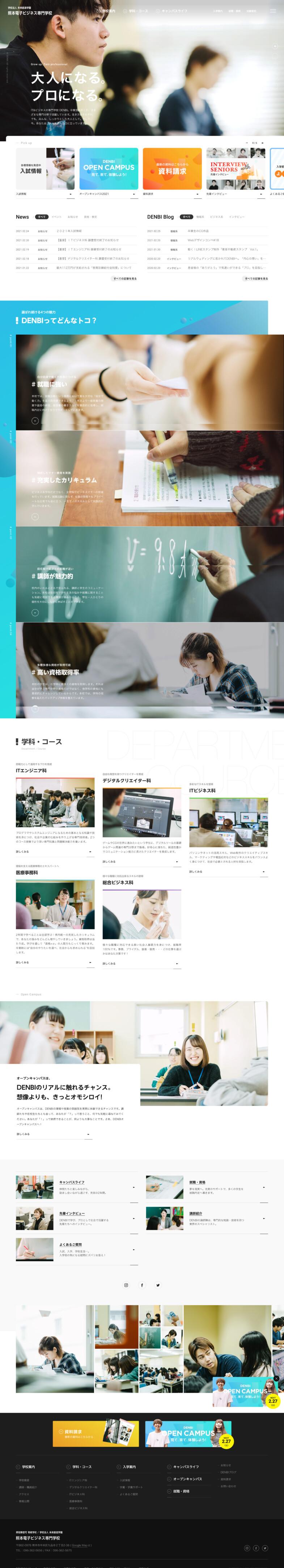 熊本電子ビジネス専門学校サイトのパソコン表示