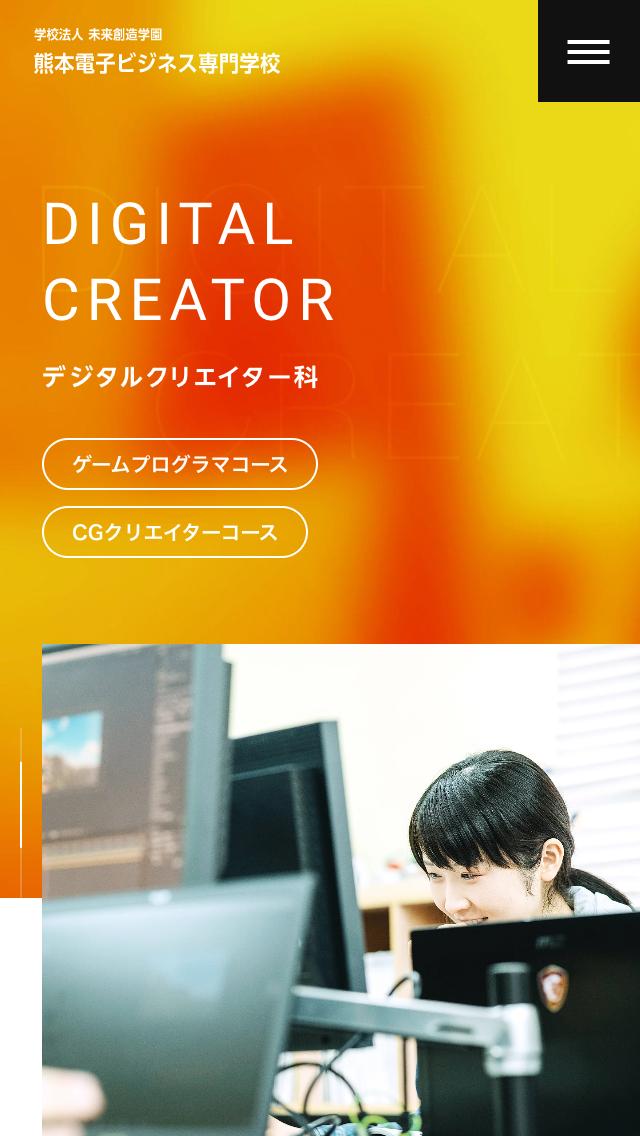 熊本電子ビジネス専門学校サイトのスマートフォン表示