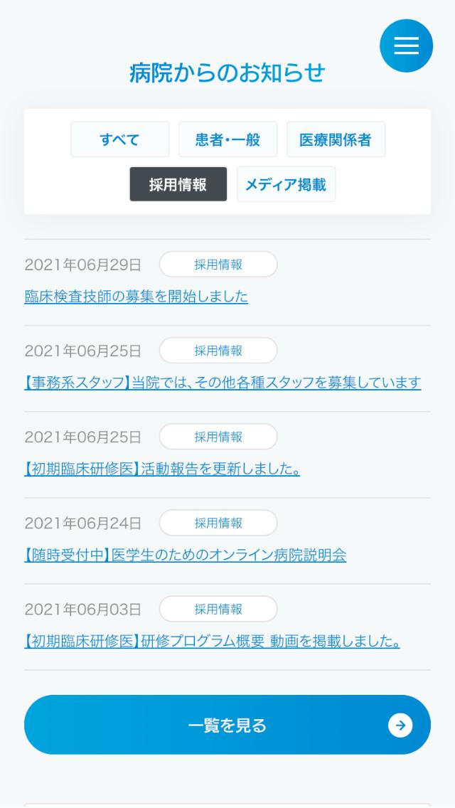済生会熊本病院サイトのスマートフォン表示