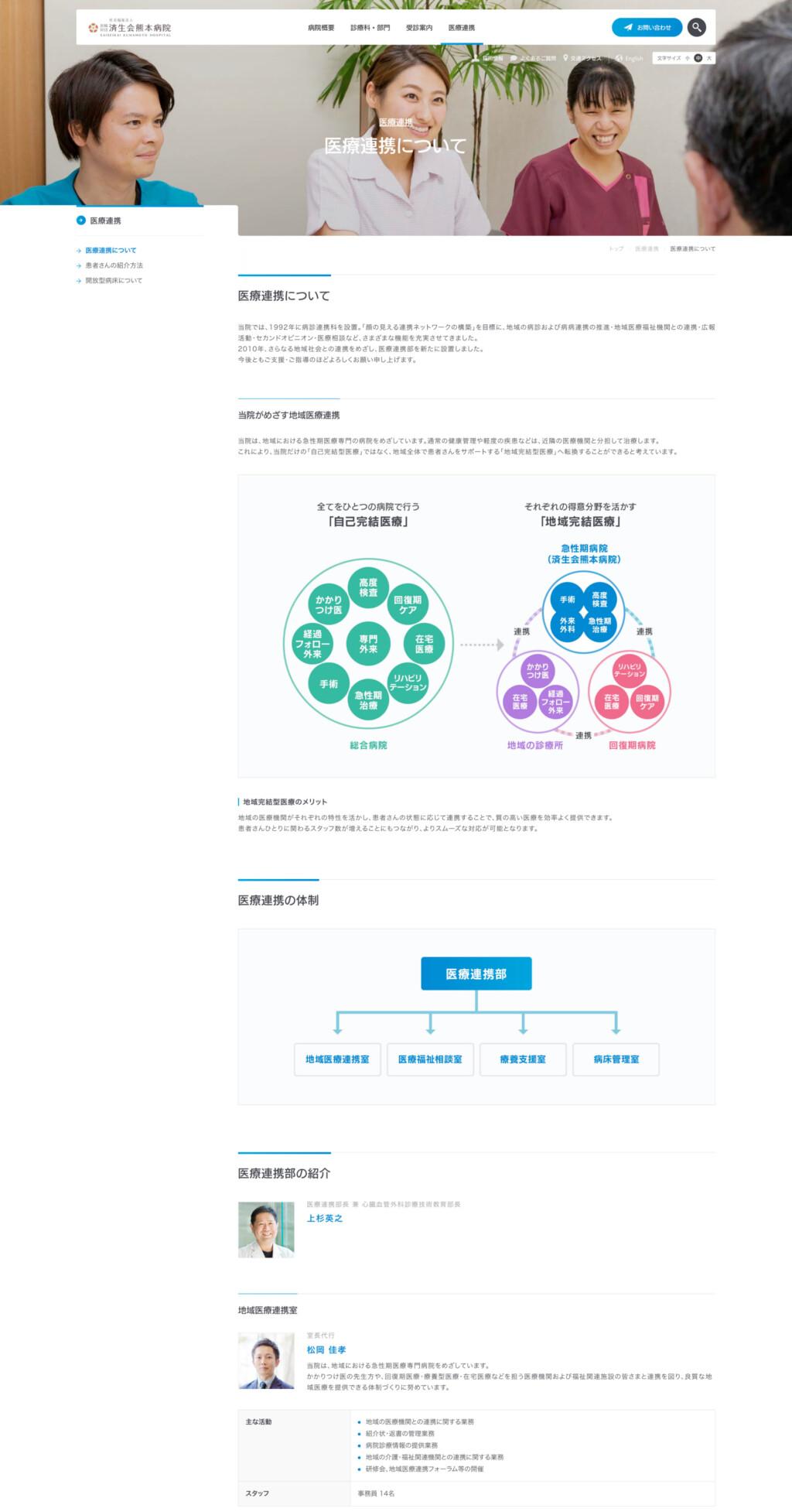 済生会熊本病院サイトのパソコン表示